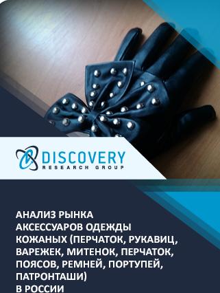 Анализ рынка аксессуаров одежды кожаных (перчаток, рукавиц, варежек, митенок, перчаток, поясов, ремней, портупей, патронташи) в России