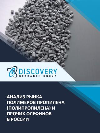 Маркетинговое исследование - Анализ рынка полимеров пропилена (полипропилена) и прочих олефинов в России (с базой импорта-экспорта)