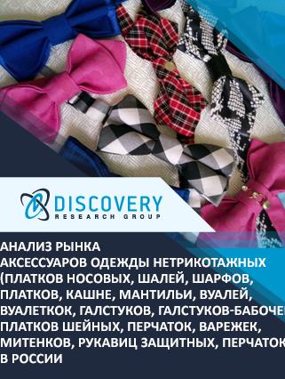 Анализ рынка аксессуаров одежды нетрикотажных (платков носовых, шалей, шарфов, платков, кашне, мантильи, вуалей, вуалеткок, галстуков, галстуков-бабочек, платков шейных, перчаток, варежек, митенков, рукавиц защитных, перчаток) в России