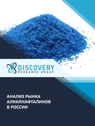 Анализ рынка алкилнафталинов в России