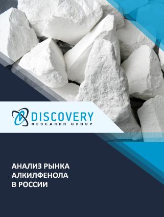 Анализ рынка алкилфенола в России
