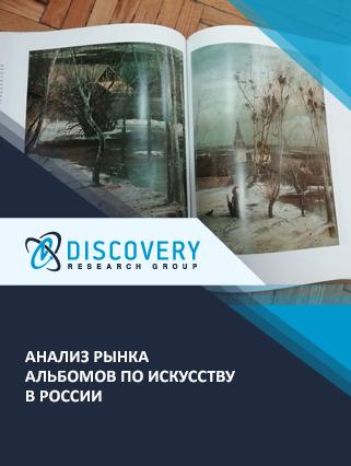 Анализ рынка альбомов по искусству в России
