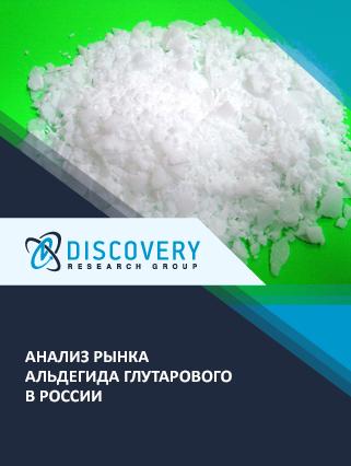 Анализ рынка альдегида глутарового в России