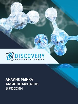 Анализ рынка аминонафтолов в России