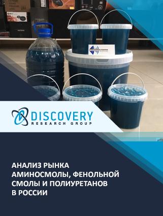 Маркетинговое исследование - Анализ рынка аминосмолы, фенольной смолы и полиуретанов в России