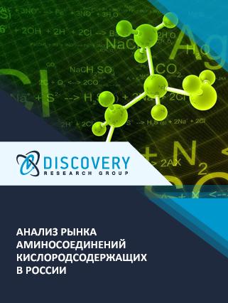 Анализ рынка аминосоединений кислородсодержащих в России