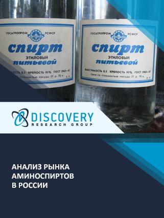Маркетинговое исследование - Анализ рынка аминоспиртов в России