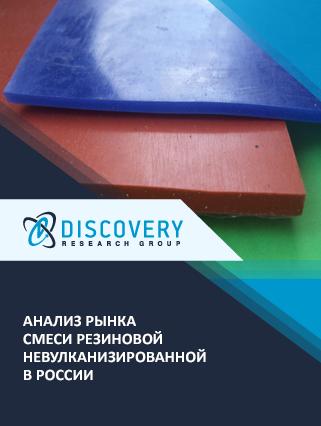 Анализ рынка смеси резиновой невулканизированной в России