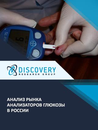 Анализ рынка анализаторов глюкозы в России