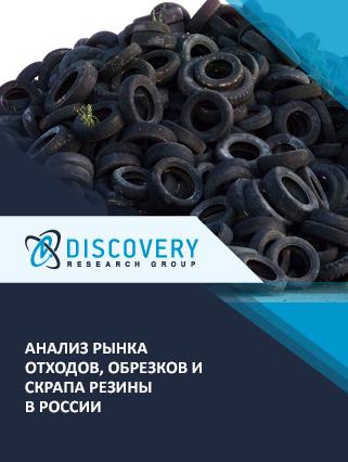 Анализ рынка отходов, обрезков и скрапа резины в России