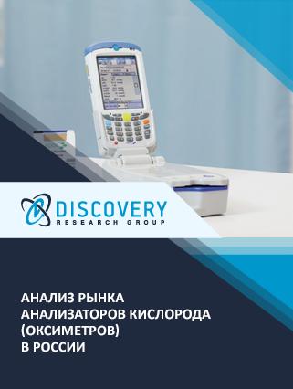Анализ рынка анализаторов кислорода (оксиметров) в России