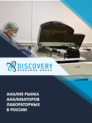 Маркетинговое исследование - Анализ рынка анализаторов лабораторных в России