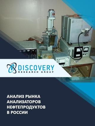 Анализ рынка анализаторов нефтепродуктов в России