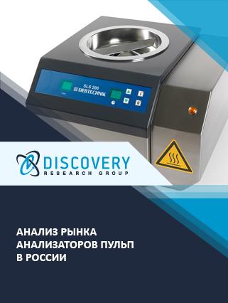 Анализ рынка анализаторов пульп в России
