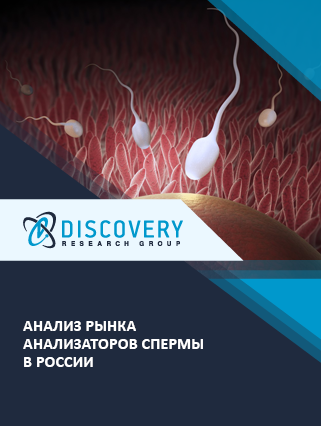 Анализ рынка анализаторов спермы в России