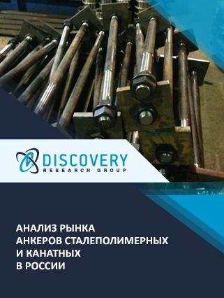 Маркетинговое исследование - Анализ рынка анкеров сталеполимерных и канатных в России
