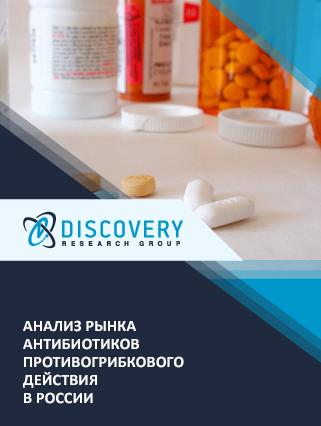 Маркетинговое исследование - Анализ рынка антибиотиков противогрибкового действия в России