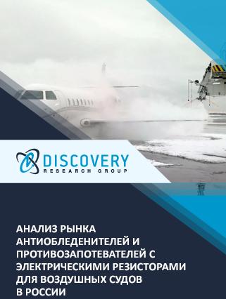 Маркетинговое исследование - Анализ рынка антиобледенителей и противозапотевателей с электрическими резисторами для воздушных судов в России