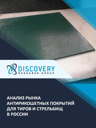 Анализ рынка антирикошетных покрытий для тиров и стрельбищ в России