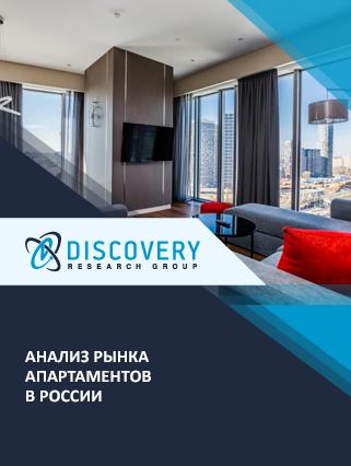 Маркетинговое исследование - Анализ рынка апартаментов в России