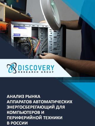 Маркетинговое исследование - Анализ рынка аппаратов автоматических энергосберегающий для компьютеров и периферийной техники в России