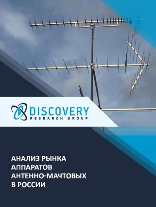 Маркетинговое исследование - Анализ рынка аппаратов антенно-мачтовых в России