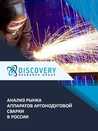 Маркетинговое исследование - Анализ рынка аппаратов аргонодуговой сварки в России