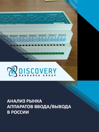 Маркетинговое исследование - Анализ рынка аппаратов ввода/вывода в России