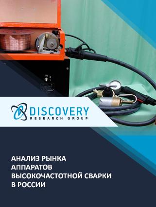 Маркетинговое исследование - Анализ рынка аппаратов высокочастотной сварки в России