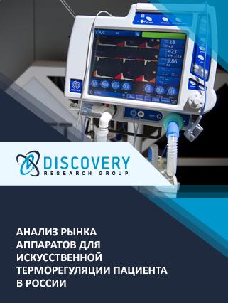 Анализ рынка аппаратов для искусственной терморегуляции пациента в России