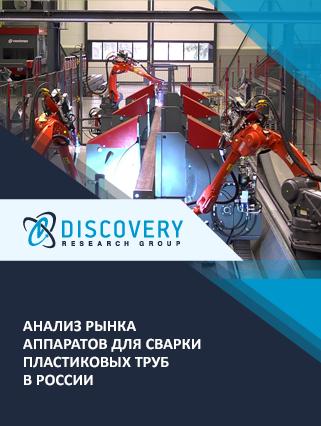 Маркетинговое исследование - Анализ рынка аппаратов для сварки пластиковых труб в России