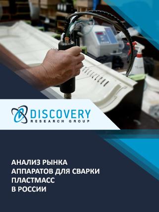 Маркетинговое исследование - Анализ рынка аппаратов для сварки пластмасс в России