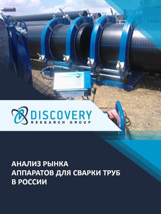 Маркетинговое исследование - Анализ рынка аппаратов для сварки труб в России