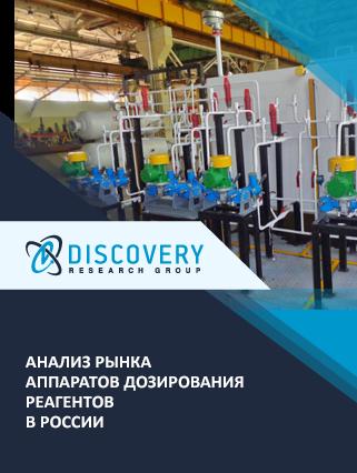 Анализ рынка аппаратов дозирования реагентов в России