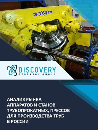 Маркетинговое исследование - Анализ рынка аппаратов и станов трубопрокатных, прессов для производства труб в России