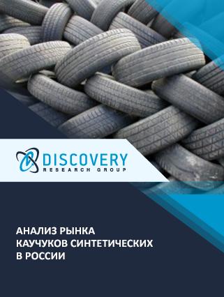 Анализ рынка каучуков синтетических в России