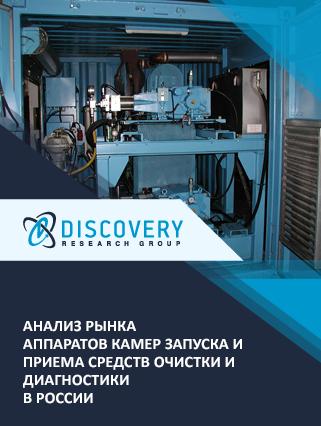 Анализ рынка аппаратов камер запуска и приема средств очистки и диагностики в России