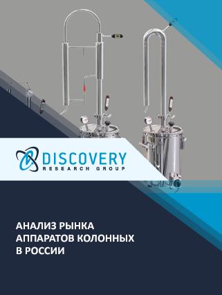 Анализ рынка аппаратов колонных в России