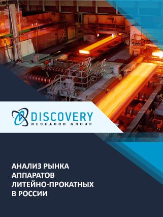 Маркетинговое исследование - Анализ рынка аппаратов литейно-прокатных в России