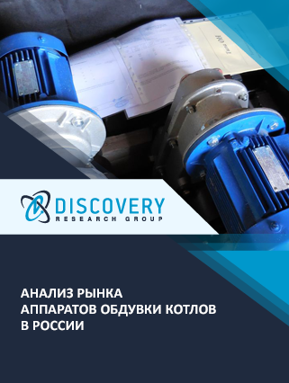 Анализ рынка аппаратов обдувки котлов в России