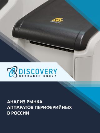 Анализ рынка аппаратов периферийных в России