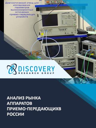 Маркетинговое исследование - Анализ рынка аппаратов приемо-передающих в России