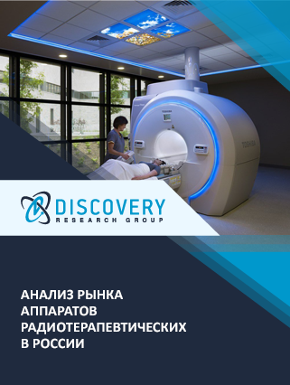 Анализ рынка аппаратов радиотерапевтических в России