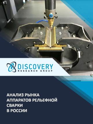 Маркетинговое исследование - Анализ рынка аппаратов рельефной сварки в России