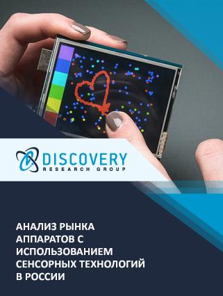 Анализ рынка аппаратов с использованием сенсорных технологий в России