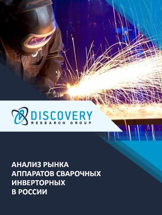 Маркетинговое исследование - Анализ рынка аппаратов сварочных инверторных в России