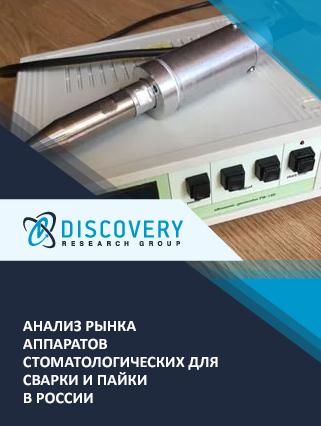 Маркетинговое исследование - Анализ рынка аппаратов стоматологических для сварки и пайки в России