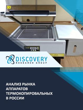Анализ рынка аппаратов термокопировальных в России