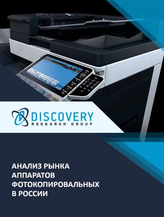 Маркетинговое исследование - Анализ рынка аппаратов фотокопировальных в России