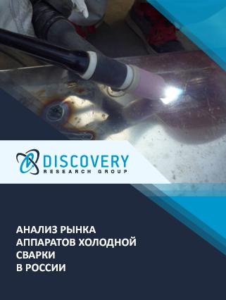 Маркетинговое исследование - Анализ рынка аппаратов холодной сварки в России
